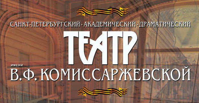 День Победы в Театре им. В.Ф. Комиссаржевской