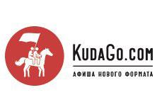 KudaGo. Афиша СПб