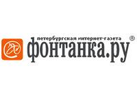 Фонтанка.ру