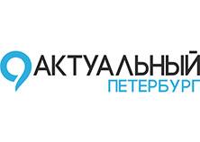 Актуальный Петербург