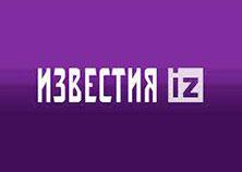 Известия.iz