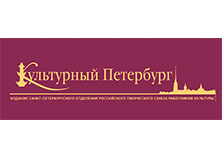 Культурный Петербург