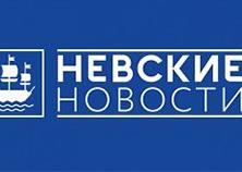 Невские новости