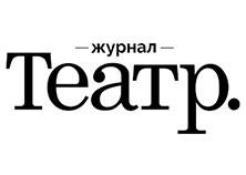 Журнал Театр.